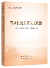 发展社会主义民主政治(第五批全国干部学习培训教材 五干教材)