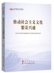 推动社会主义文化繁荣兴盛(第五批全国干部学习培训教材 五干教材)