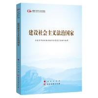 建设社会主义法治国家(第五批全国干部学习培训教材 五干教材)