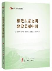 推进生态文明建设美丽中国(第五批全国干部学习培训教材 五干教材)