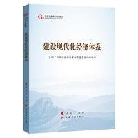 建设现代化经济体系(第五批全国干部学习培训教材 五干教材)