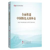 全面推进中国特色大国外交(第五批全国干部学习培训教材 五干教材)