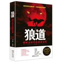 狼道:钢铁丛林中的强者法则(修订版)