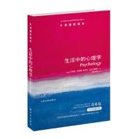 牛津通识读本:生活中的心理学(新版)