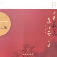 中华最美古诗词360首(三级)