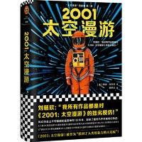 《2001:太空漫游》