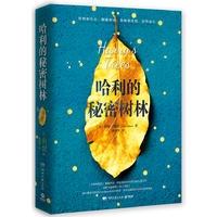 哈利的秘密树林(一个森林版《岛上书店》的故事。得到和失去,相辅相成;伤痛和喜悦,结伴而行)