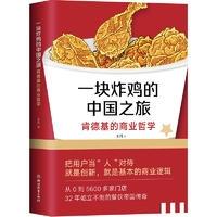 一块炸鸡的中国之旅——肯德基的商业哲学