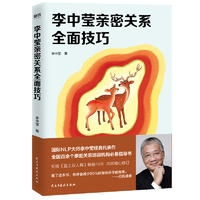 李中莹亲密关系全面技巧(2019新版)