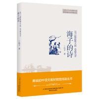 我只愿面朝大海春暖花开:海子的诗-新编初中语文教材指定阅读丛书