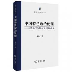 中国特色政治伦理:中国共产党对执政正当性的探索