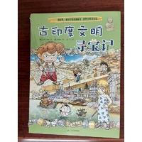 我的第一本历史知识漫画书·世界文明寻宝记 4古印度文明寻宝记
