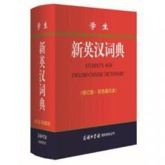 学生新英汉词典(双色缩印本)