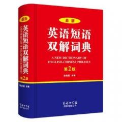 最新英语短语双解词典(第2版)