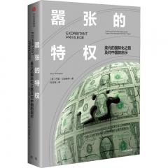 嚣张的特权:美元的国际化之路及对中国的启示(何帆、叶檀、秦朔联合推荐。全新修订版,新增作者后记。国际