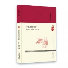 """大家小书 传统文化六讲(传统文化大师金开诚先生深入浅出介绍中华文化的""""小书"""" )"""