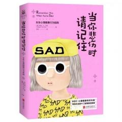 当你悲伤时请记信:女生心理健康行为指南