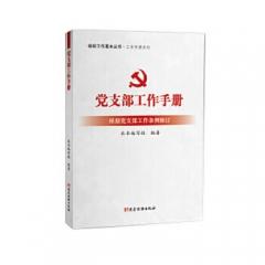 党支部工作手册(根据党支部工作条例修订)  组织工作基本丛书·工作手册系列