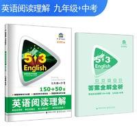 2020版:《5.3》英语    英语阅读理解150+50篇(九年级+中考)