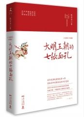 大明王朝的七张面孔(新版)