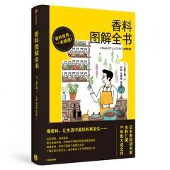 香料图解全书(不懂香料,就不算真正懂得美食!日本美食研究家20年集大成作,硬核知识+趣味体验,幸福感