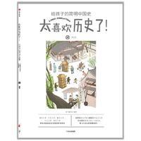 太喜欢历史了!给孩子的简明中国史-两宋