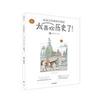 太喜欢历史了!给孩子的简明中国史-魏晋南北朝