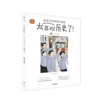 太喜欢历史了!给孩子的简明中国史-清与民国