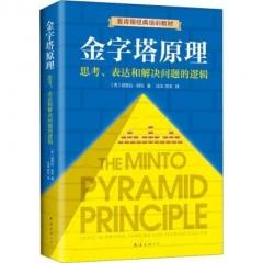 金字塔原理(2019版)