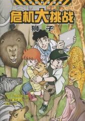 小学馆科学漫画系列·危机大挑战——动物的危机1 狮子