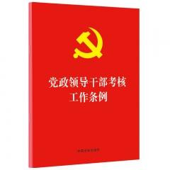 【32开】党政领导干部考核工作条例