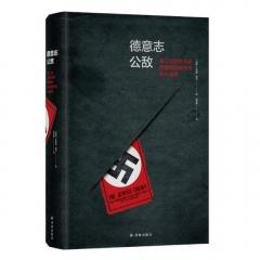 德意志公敌:第二次世界大战时期的纳粹宣传与大屠杀