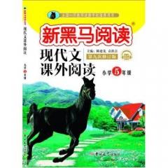 19:新黑马阅读:现代文课外阅读/小学五年级(第九次修订版)(预估资料)