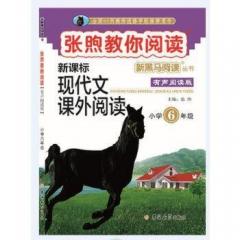 19:一年级/语文/新黑马阅读:张煦教你阅读/小学六年级