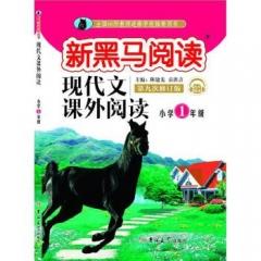 19:一年级/语文/新黑马阅读:现代文课外阅读/小学一年级(第九次修订版)