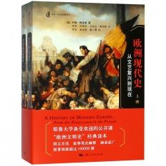 欧洲现代史:从文艺复兴到现在(上下册)