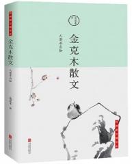 金克木散文:人苦不自知