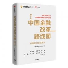 中国金融改革路线图