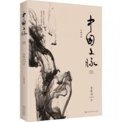 《中国文脉》2019版