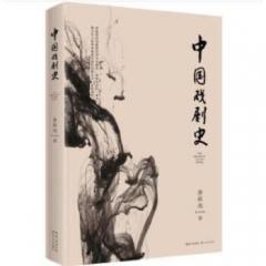 《中国戏剧史》2019版