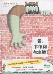 魔法象·图画书王国  看,书中间有堵墙!
