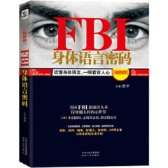 FBI身体语言密码:插图版