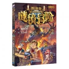 墨多多谜境冒险第8册 法老王之心(上)谜境现已开启,DODO冒险队全部集结,和我们一起勇敢探索,迎接