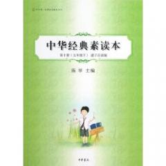 中华经典素读本(第十册)(五年级下)诸子百家编