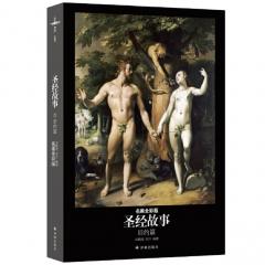 圣经故事/旧约篇(名画全彩版)