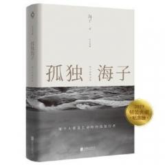 孤独海子:海子经典诗选