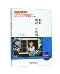 曹文轩推荐系列·语文新课标必读丛书·假如给我三天光明