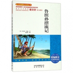 曹文轩推荐系列·语文新课标必读丛书·鲁滨孙漂流记