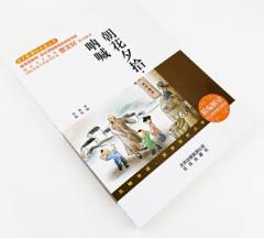 曹文轩推荐系列·语文新课标必读丛书·朝花夕拾·呐喊