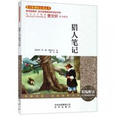 曹文轩推荐系列·语文新课标必读丛书·猎人笔记